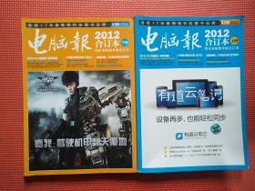 电脑报  2012年合订本(上下册)两本合售