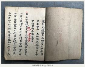 Z110#地理秘诀-P112-Y/清代古籍善本/孤本手抄本