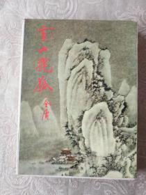老武侠书籍《雪山飞狐》铁橱中南3--1