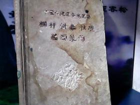 中国古建筑参考图集:  栏杆. 拱券. 柱础 . 墙面装饰(精装)
