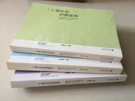 一个城市的发展探索 桂林市哲学社会科学规划研究重点课题文集2011--2012 2012-2013.2013-2014【3本合售】