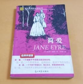 语文新课标必读丛书:简·爱