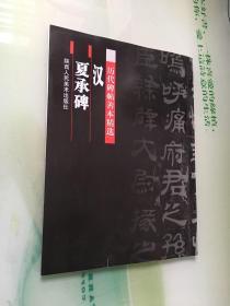 历代碑帖善本精选:汉 夏承碑
