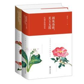 古典文学中的植物世界:成语、红楼梦植物图鉴(精装共2册)