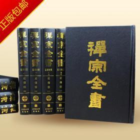 全新正版 禅宗全书 豪华精装16开(101卷)北京图书馆出版社