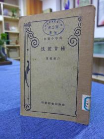 农学小丛书《 种甘蔗法》 许祖植著,商务印书馆 民国二十四年三月国难后第三版