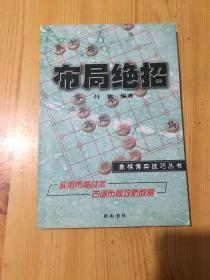 象棋博弈技巧丛书-布局绝招