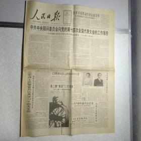 人民日报1992年10月23日(1-8版全)
