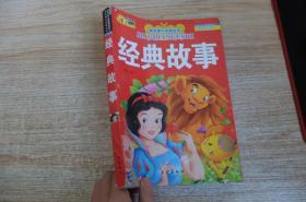 学生课外必读丛书:经典故事彩绘注音版