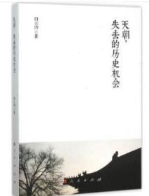 天朝,失去的历史机会 白云涛 著 著作 中国通史社科 新华书店正版图书籍 人民出版社