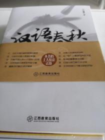 汉语春秋:中国人的思维软件