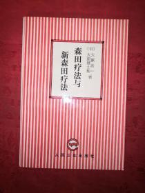 稀缺经典:森田疗法与新森田疗法(仅印4000册)