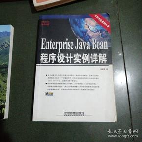 Enterprise Java Bean 程序设计实例详解