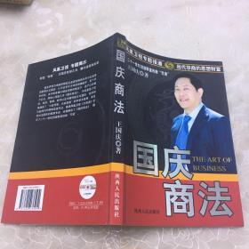 国庆商法(王国庆 签赠本)带光盘