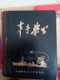 日记本收藏  军事学习 北海舰队司令部通信处 空白未用