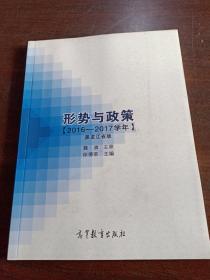 形势与政策(2016-2017学年 黑龙江省版)