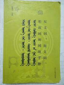 反义词,近义词,形进词和词组手册  蒙文
