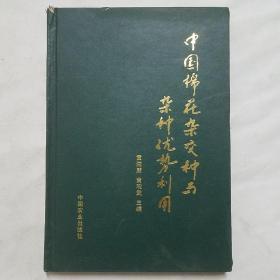 中国棉花杂交种与杂种优势利用