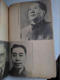 新华月报 (1950年3月号)【馆藏 书里干净】