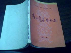 广西粤剧剧目选 第二集