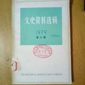 文史资料选辑(1979第六辑)