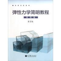 弹性力学简明教程 第四版