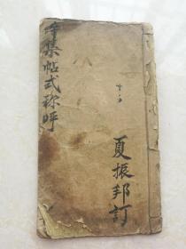 钞本,碎集帖式称呼。封面用的是老对联纸做的