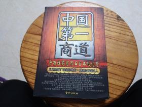 中国第一商道