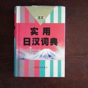 实用日汉词典