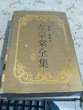 左宗棠全集.9.奏稿.九