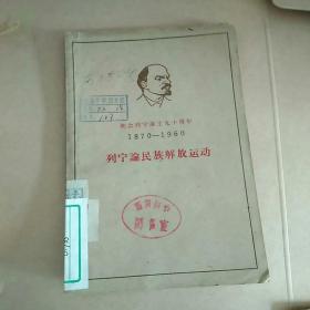 列宁论民族解放运动   1960