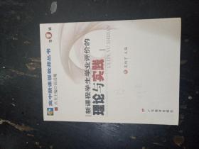 新课程学生学业评价的理论与实践/高中新课程教师丛书