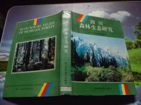 四川森林生态研究