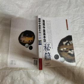 围棋中盘基本功秘籍