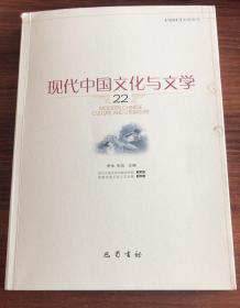 现代中国文化与文学.22