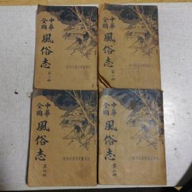 中华全国风俗志——全四册——竖版繁体