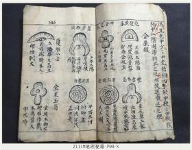 Z111#地理秘籍-P90-N/清代古籍善本/孤本手抄本