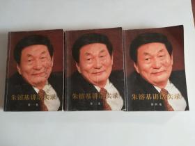 朱镕基讲话实录-第一卷 第二卷 第四卷 三卷合售