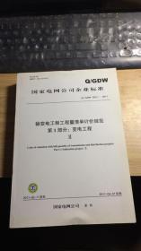 国家电网公司企业标准(Q/GDW 593.1---2011):输变电工程工程量清单计价规范第1部分;变电工程1. 2(附光盘1张)