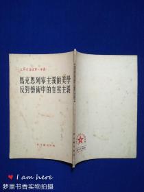马克思列宁主义的美学反对艺术中的自然主义(文艺理论学习小译丛)
