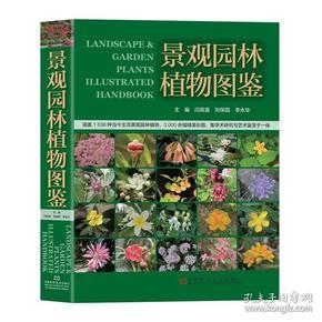 景观园林植物图鉴