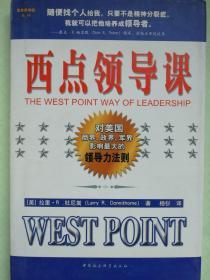 西点领导课