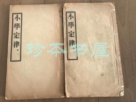 民国14年 小学定律 卷一卷二 二册全 官堆纸精印