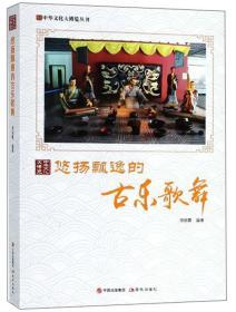 中华文化大博览丛书:悠扬飘逸的古乐歌舞