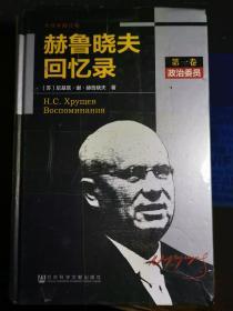 赫鲁晓夫回忆录(全译本修订版)【全新塑封】