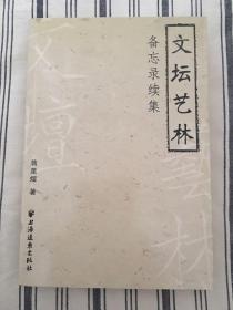 文坛艺林备忘录续集 一版一印 仅印5100册  ktg1下2