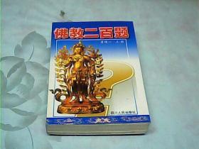 佛教二百题