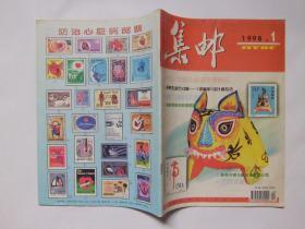 集邮 1998年第1期(总第339期 )  c2-4-3