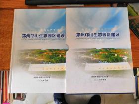 黄河水土保持生态工程郑州邙山生态园区建设纪念册 画册