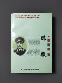 中国元帅陈毅